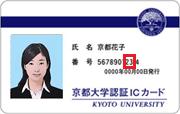 京都大学認証ICカード